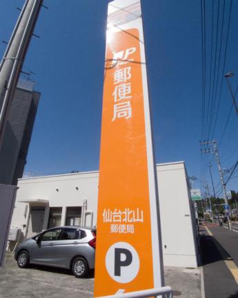 仙台北山郵便局まで758m