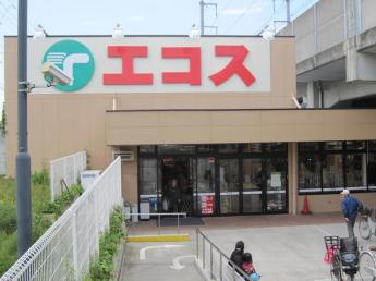 エコス与野鈴谷店まで473m
