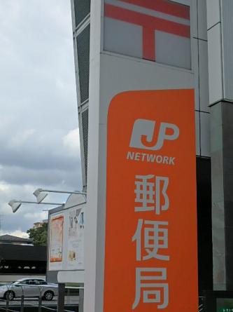 仙台泉崎郵便局まで830m