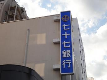 七十七銀行西多賀支店まで301m