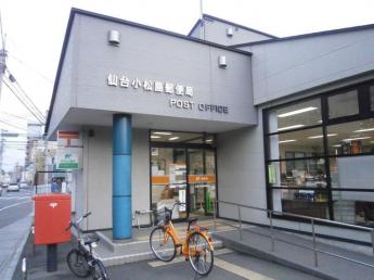 仙台小松島郵便局まで900m