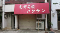神戸市兵庫区荒田町3丁目の店舗一部の画像