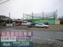 松森キクタ駐車場の画像