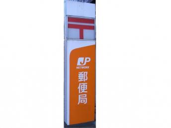 泉中央駅内郵便局まで690m