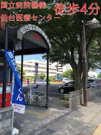国立病院機構仙台医療センターまで211m