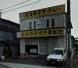 町裏売店舗兼住宅の画像