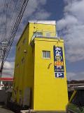 姫路市保城の店舗一部の画像