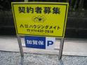 加賀保パーキングの画像