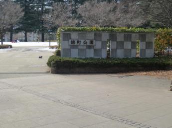 錦町公園まで493m