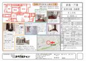 神戸市東灘区魚崎中町3丁目の新築一戸建の画像