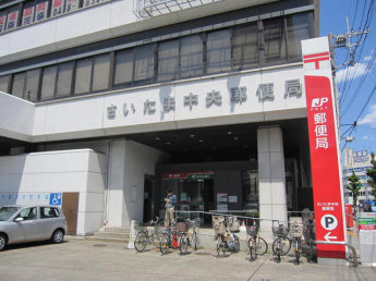 浦和中郵便局まで1138m