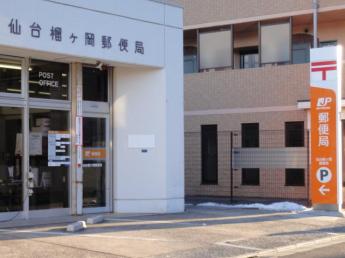 仙台榴ケ岡郵便局まで300m