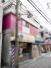 尼崎市東園田町5丁目の店舗の画像