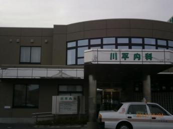 川平内科まで160m