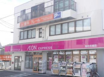 イオンエクスプレス仙台古城店まで924m