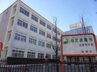 仙台市立五橋中学校まで324m