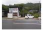 美方郡香美町小代区神水の店舗事務の画像