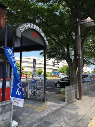 独立行政法人国立病院機構仙台医療センターまで981m