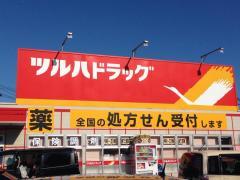 ツルハドラッグ仙台中山店まで356m