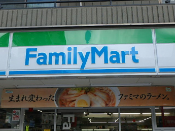 ファミリーマート中山3丁目店まで463m