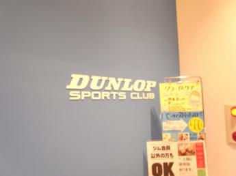 ダンロップスポーツクラブ仙台まで330m