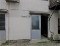 松本矢口貸作業所・事務所の画像
