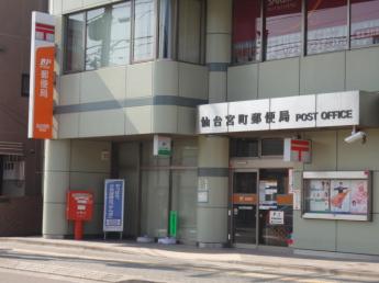 仙台宮町郵便局まで8m