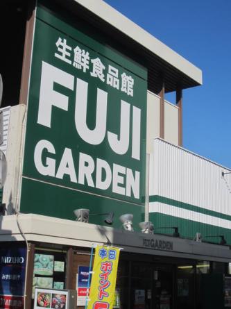 富士ガーデン春日部店まで688m