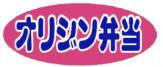 オリジン弁当 立花北口店