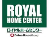 ロイヤルホームセンター 塚口店