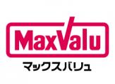 MaxValu 武庫元町店
