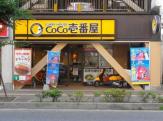 COCO壱番館西明石