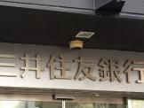 三井住友銀行・湊川支店
