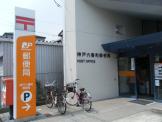 神戸六番町郵便局