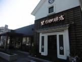 星乃工珈琲店
