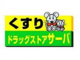 ドラッグストアサーバ尼崎三反田店