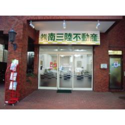 (株)南三陸不動産の画像